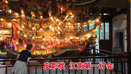 国家级非物质文化遗产之产一的皮影戏,江南第一灯会,都在这里