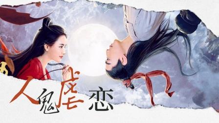 《倩女仙缘2》多部影视剧中人鬼虐恋:宁采臣X聂小倩再续前缘