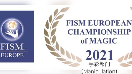 2021 FISM EUROPE 欧洲魔术锦标赛手彩部门参赛选手简介(Manipulation)