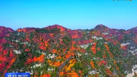 井陉风光——看漫山红遍,赏层林尽染