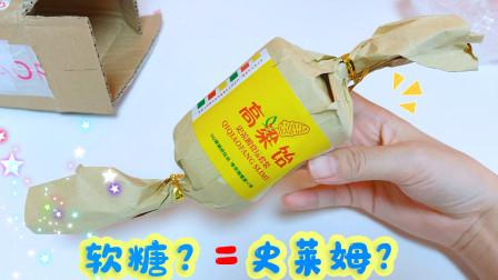 【高粱饴玩盒】软糖还能做成无硼砂泥?没想到玩法超新奇