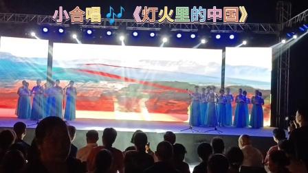 小合唱《灯火里的中国》