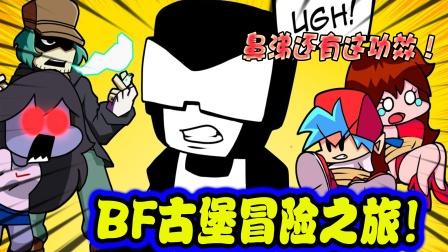 周五夜放克:bf被敌人围住!用喷嚏对付大家!