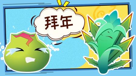 注意!给老师拜年有巨大风险!植物大战僵尸游戏搞笑动画