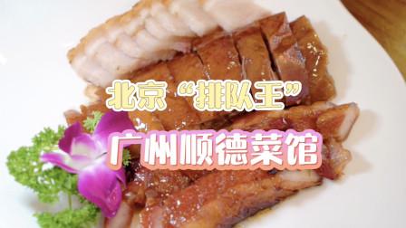 北京排名第一的广州顺德菜馆,味道正宗,性价比不错!