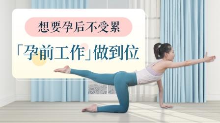 孕前跟着练,孕期少受累,产后恢复快!