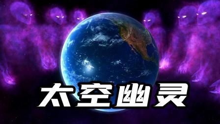 星球毁灭模拟器:宇宙中的幽灵军团出现,将地球打成了陨石形状