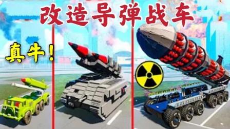 乐高游戏:改造导弹战车,威力竟然这么大,真是太刺激了!