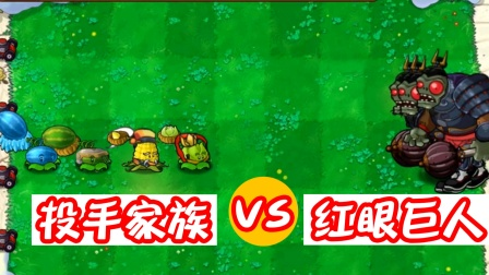 植物大战僵尸:三个红眼巨人,打爆冰瓜投手
