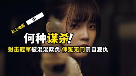 (中)女孩被混混欺负,申冤无门亲自复仇