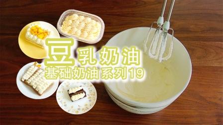自己动手做豆乳奶油不香吗!