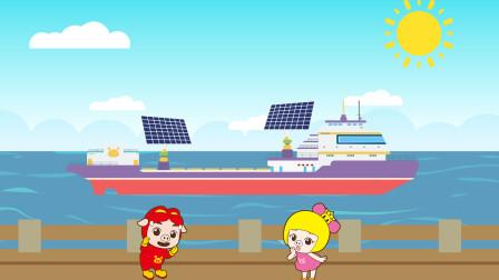 猪猪侠交通大百科,神奇的太阳能船