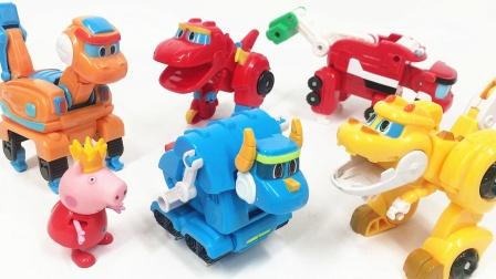 小猪佩奇带来帮帮龙出动恐龙变形车 恐龙趣味玩具