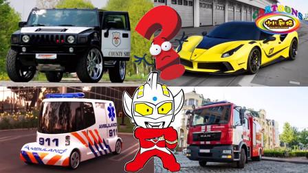 奥特曼识车:图片中哪辆车可以把大火扑灭?