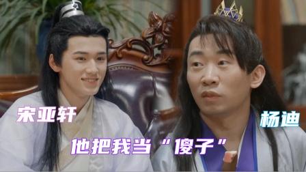 """""""小笨蛋""""宋亚轩!忽略自曝卧底的杨迪,控诉迪哥把他当傻子玩"""