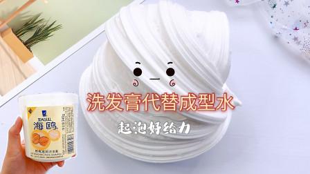 洗发膏代替成形水,做厚实柔韧起泡胶,捏泡炸耳卷花不易塌