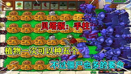植物大战僵尸贝塔版:隐藏小游戏手柱,一种一列,巨人僵尸也不行