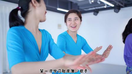 东方之舞肚皮舞培训-肚皮舞系统教练班基础必修课回顾【东方之舞】