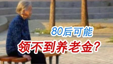 80后可能领不到养老金?2035年养老金真的会耗尽吗?真相来了