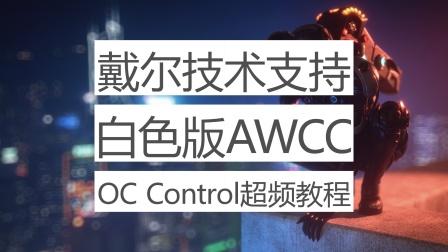 白色版AWCC OC Control超频教程