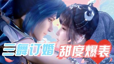 斗罗大陆:唐三小舞绝美订婚,拥抱热吻甜度爆表!