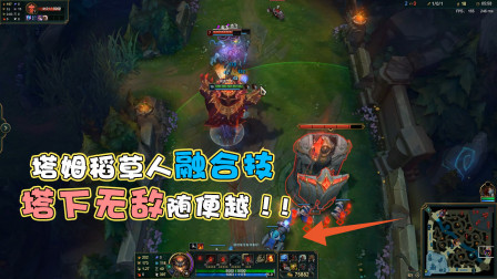 LOL:塔姆和稻草人的无敌融合技,让防御塔呆立当场无法攻击!