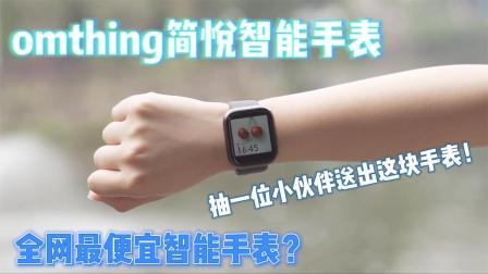 可能是全网最具性价比的智能手表?omthing简悦智能手表体验上手