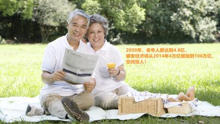 产业机遇:2050年,老年人数达到4.8亿,银发经济将从2014年4万亿增加到106万亿,空间惊人!