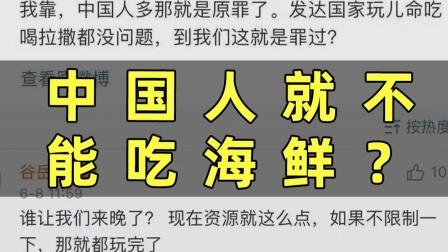 我就不懂,中国人吃点海鲜怎么了