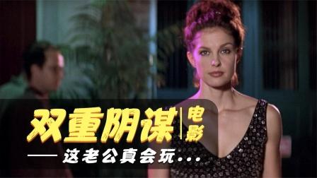 男子为骗保险害妻子入狱,还跟她闺蜜有一腿,女版007复仇计划