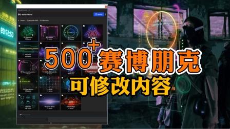 超级AE脚本500+赛博朋克科技元素动画 可修改内容