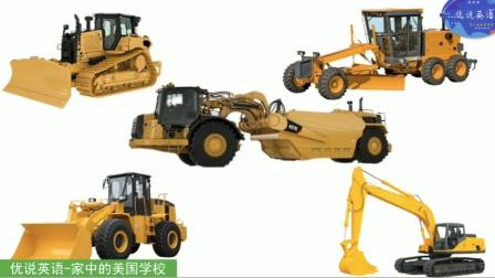 认识5种在土方施工中常见的5种工程车,你知道它们各自的用途吗