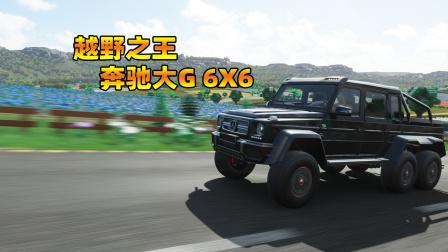 超级巨兽 奔驰大G 6x6参加越野赛 靠体型就能碾压对手
