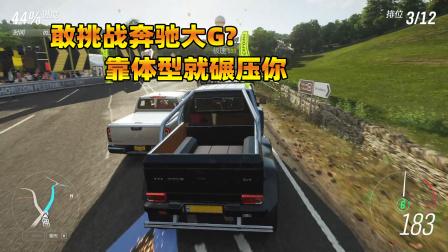 奔驰大G参加越野赛 太BUG了!直接把对手的车挤跑了