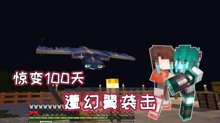 血月加幻翼空袭 呱呱菠萝艰难打造地上家园【惊变100天】