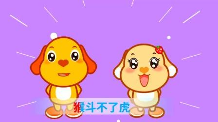 亲宝儿歌:虎和猴,老虎不在家猴子称霸王,趣味益智启蒙宝宝儿歌