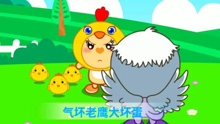 亲宝儿歌:老鹰捉小鸡,宝宝喜欢玩老鹰捉小鸡吗