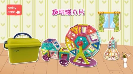 磁力片趣玩摩天轮小汽车 益智儿童早教磁铁积木拼装拼图玩具来了