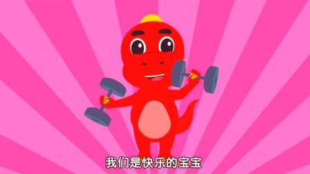 亲宝恐龙世界乐园儿歌第二季:爱运动的恐龙宝宝,宝宝恐龙认知