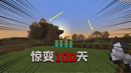 我的世界惊变100天4:山上发现一个超大村庄,天黑前要快速离