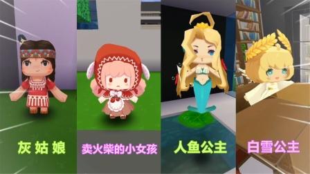 迷你世界《童话公主遇到加班》会是什么情况?最后睡美人好惊艳