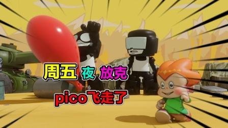 周五夜放克:调皮的pico抱着气球飞上天,BF成为岳父的骄傲