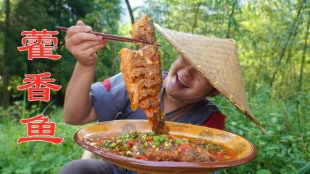 小伙秘制特色川菜藿香鱼,肉质细嫩味道鲜美,每一口都超满足!