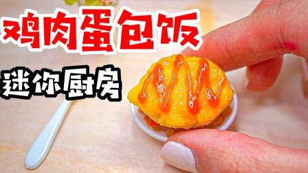 小玺迷你厨房:制作鸡肉蛋包饭,小朋友闻了都能吃两大碗!