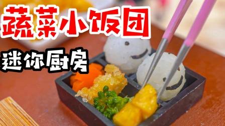小玺迷你厨房:制作香软蔬菜小饭团,爷爷奶奶吃的可高兴了!