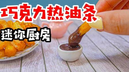 小玺迷你厨房:制作巧克力热油条,小朋友最爱吃的午间小零食!