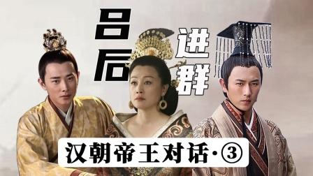 """汉朝帝王对话(3):""""千古毒后""""吕雉进群,人彘吓坏刘盈!"""