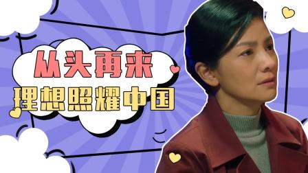 《理想照耀中国》咸蛋讲故事,艰苦创业迎难而上