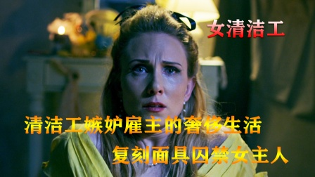 惊悚片:富婆好心收留清洁工,结果遭到囚禁惹来杀身之祸