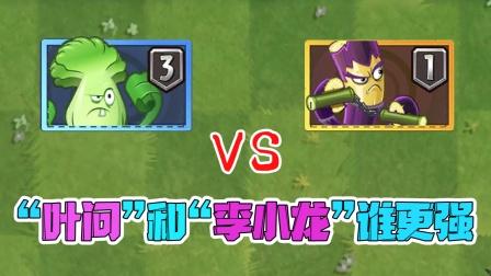 """植物大战僵尸:""""叶问""""和""""李小龙""""谁更强呢?终于能分出胜负了"""